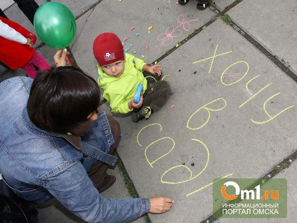 В Омске на Левом берегу более 3 тысяч детей остаются без детских садов