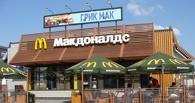 В Омске на месте сквера у ДК «Химик» все-таки построят «Макдональдс»