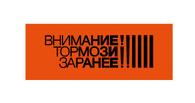 Журналист Om1 обошел Фабрициуса и Залознова в соревнованиях акции «Притормози!»