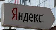 «Яндекс» запустил мобильное приложение для оплаты автоштрафов