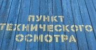 В Омской области оценили стоимость техосмотра в 2015 году
