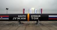 Точка невозврата. Россия отказалась от строительства «Южного потока»