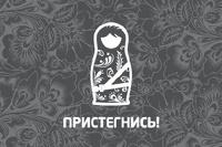 ГИБДД просит россиян сочинить частушки о ремнях безопасности