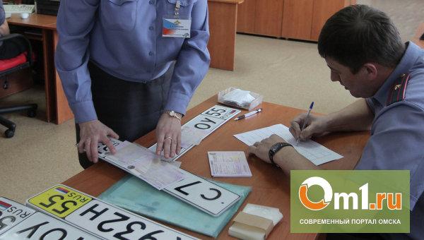 В Омске открылся еще один пункт регистрации автомобилей