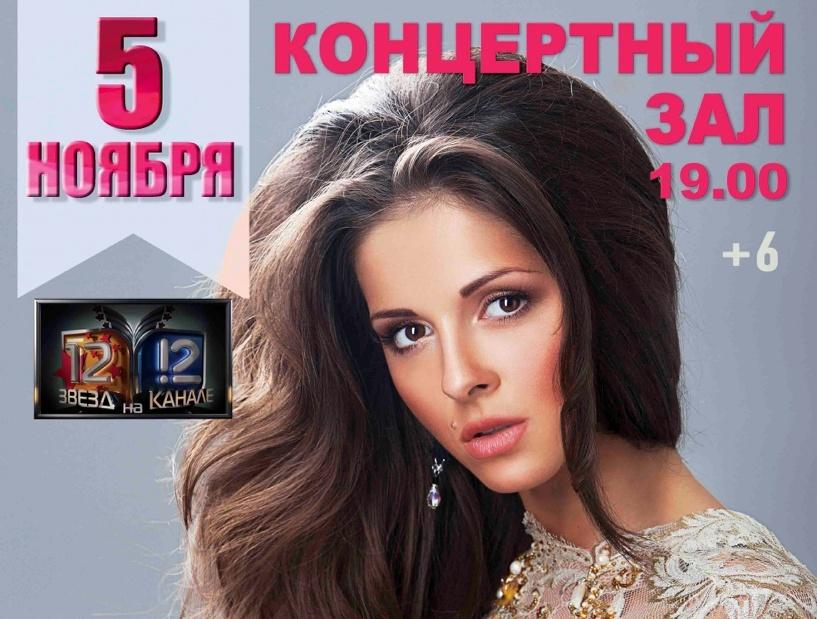 В Омске отменен концерт Нюши из-за дорогих билетов