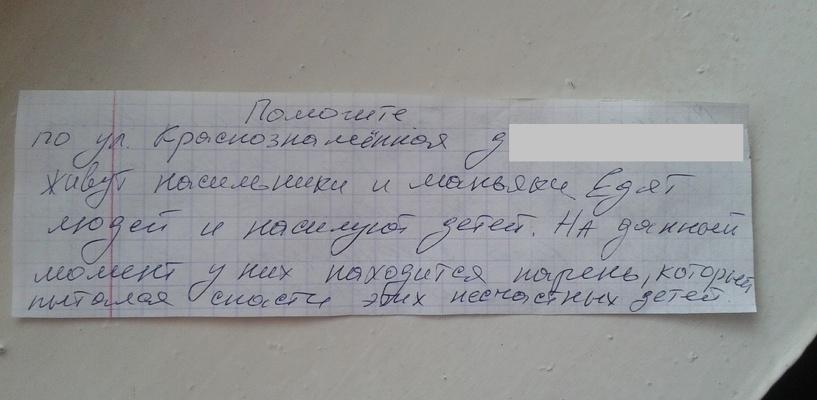 Записка о «людоедах и насильниках» привела полицию Омска к пенсионерке