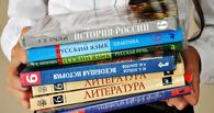 В Омской области закупили учебники для школьников на 214 млн рублей
