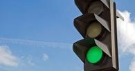 В Омске светофор на пересечении улиц 70 лет Октября и Конева заработает по новой схеме