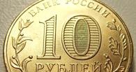 Ждать появления Омска на 10-рублевой монете омичам придется 200 лет
