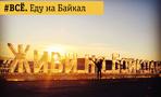 «Билайн» поставил #Всё на лёд Байкала