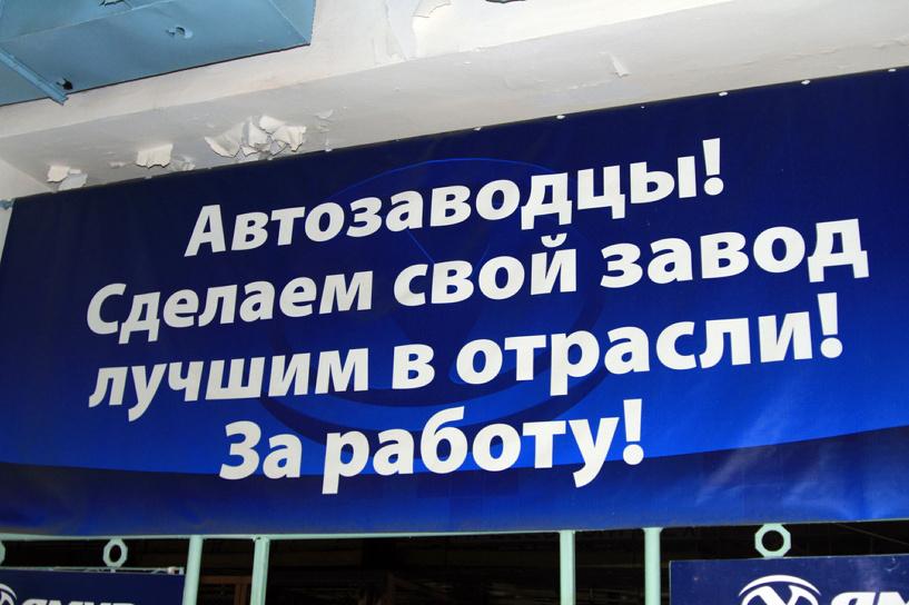 Встали: российские автозаводы уходят на «плановые каникулы»