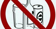 На время выпускных в Омске ограничат продажу алкоголя