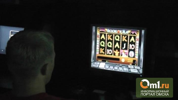 В Омске на Дианова прикрыли подпольное казино