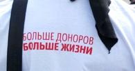 За первое полугодие 2014 года донорами крови стали более 17 тысяч омичей