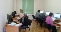 Омские пенсионеры начали освоение просторов Интернета