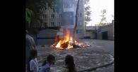 Из-за подожженного пуха загорелась помойка в Нефтяниках (видео)