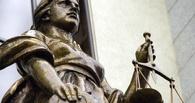 Осужденному омскому экс-министру заменили реальный срок на условный