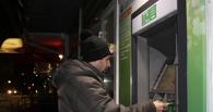 Омичи не могут снять деньги в банкоматах Сбербанка