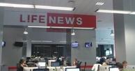 Следователи нагрянули с обысками в редакцию LifeNews