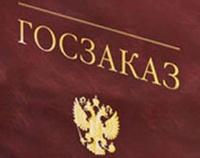 Правительство предложило изменить закон о госзакупках