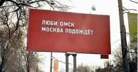 В Омске собираются снести еще 2 тысячи рекламных конструкций