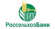Россельхозбанк запустил акцию «Стань другом РСХБ» среди пользователей социальных сетей