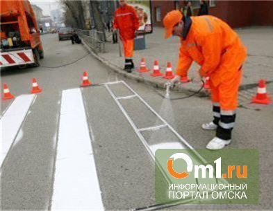 В Омске на Красном Пути поменяли дорожную разметку