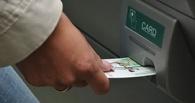 Омич рискует сесть на пять лет за кражу денег с кредитки