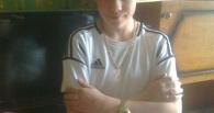 В Омске пропал 14-летний подросток