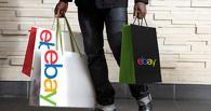 «Почта России» ускорит доставку с eBay