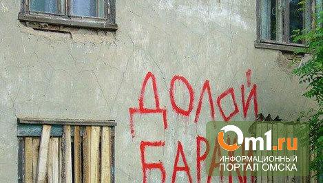На программу переселения Омску добавят почти полмиллиарда рублей