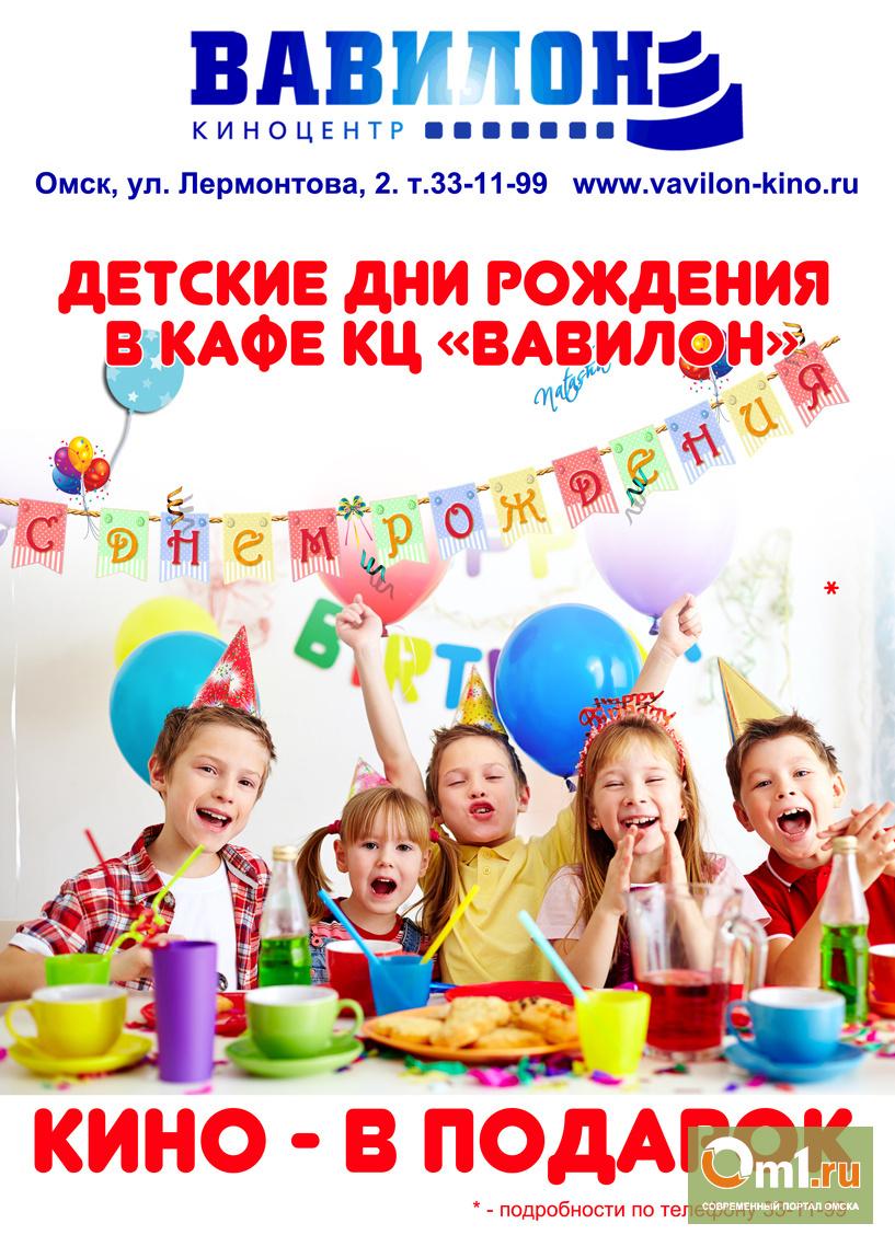"""Детские дни рождения в КЦ """"Вавилон"""""""