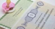 Омички пытаются незаконно получить маткапитал, подделывая документы о рождении детей