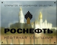 «Роснефть» стала крупнейшей нефтегазовой компанией в мире