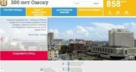 Сайт 300-летия Омска взломали палестинские хакеры
