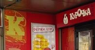 Омская сеть «Курочка рядом» не боится санкций от KFC