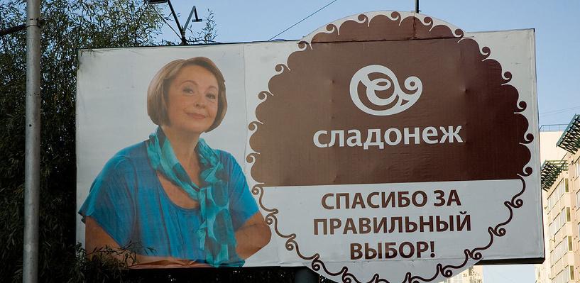 Омская фирма «Сладонеж» заложила имущество под кредит в 100 млн рублей