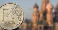 Курс валют: стоимость доллара вплотную подошла к отметке в 67 рублей