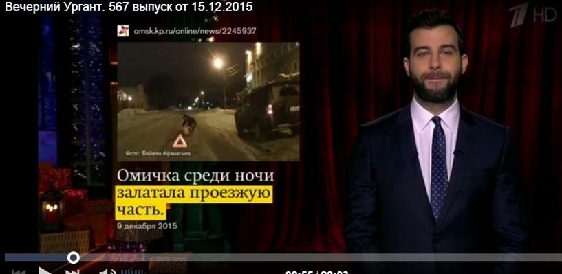 Омск снова попал в эфир программы «Вечерний Ургант» на Первом канале