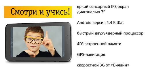 Доступный планшет за 1990 рублей к новому учебному сезону от «Билайн»