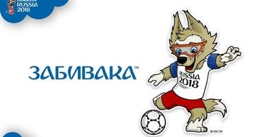 Талисманом чемпионата мира по футболу 2018 года станет волк Забивака