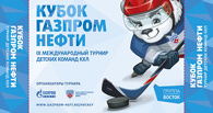 В Омске стартовала раздача билетов на Кубок Газпром нефти