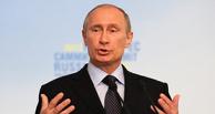 Владимир Путин: «Россия не виляет хвостом и не меняет позицию по Сирии»