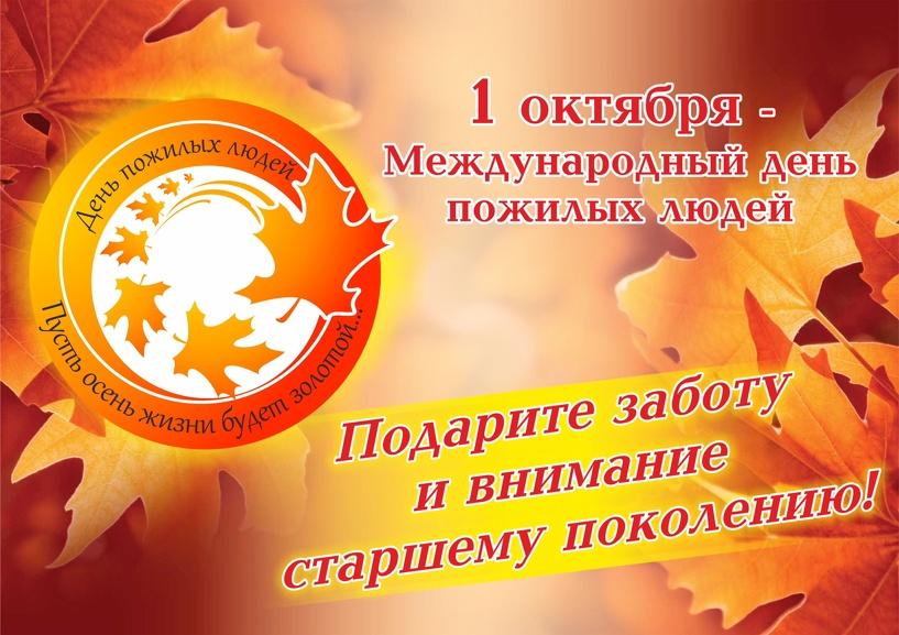 День пожилых людей в Омске отметят выставками, концертами и конкурсами