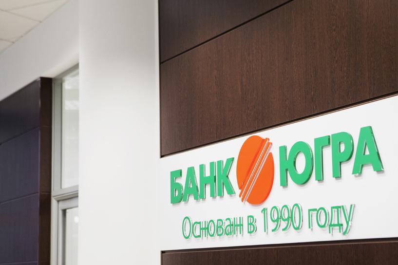 Банк «Югра» выдал банковскую гарантию в интересах Центра инжиниринга и управления строительством ЕЭС