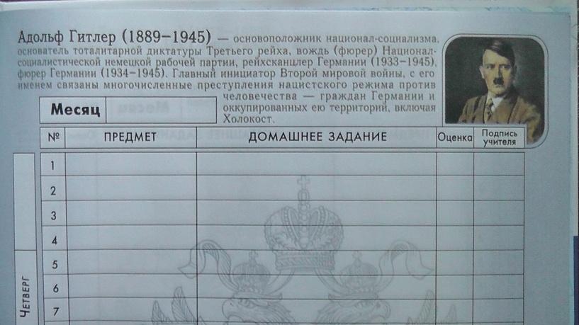 Нарушений нет: прокуратура разрешила печатать дневники с Гитлером
