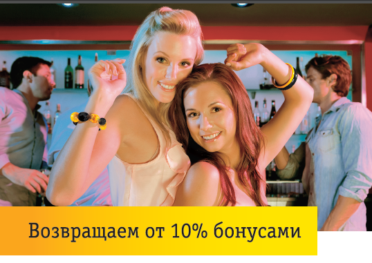 «Билайн» вернет омичам 10% от счета в барах «Абсенто Море» и «Бродвей»
