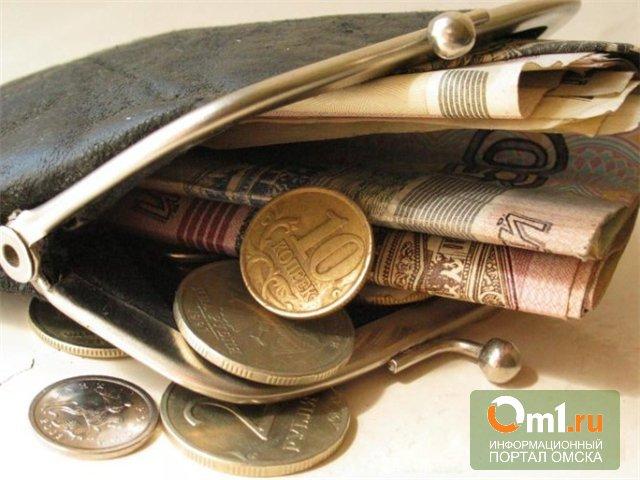 В Омской области прожиточный минимум понизили на 44 рубля