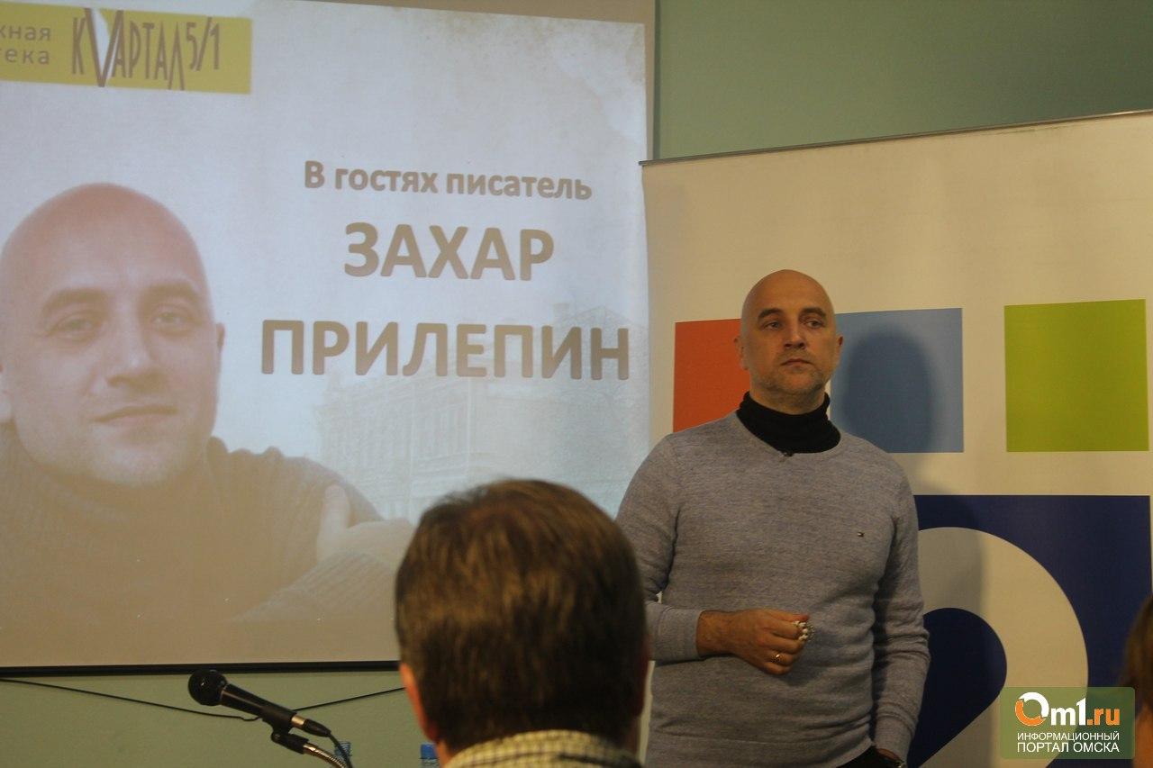 ВОмск приедет писатель Захар Прилепин