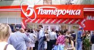 В Омске осень вновь откроются магазины сети «Пятерочка»